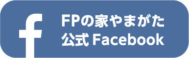 FPの家やまがた公式facebook