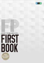 「FPの家」入門書カタログファーストブック