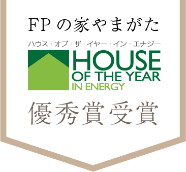 HOUSE OF THE YEAR IN ENERGY 2017 優秀賞受賞