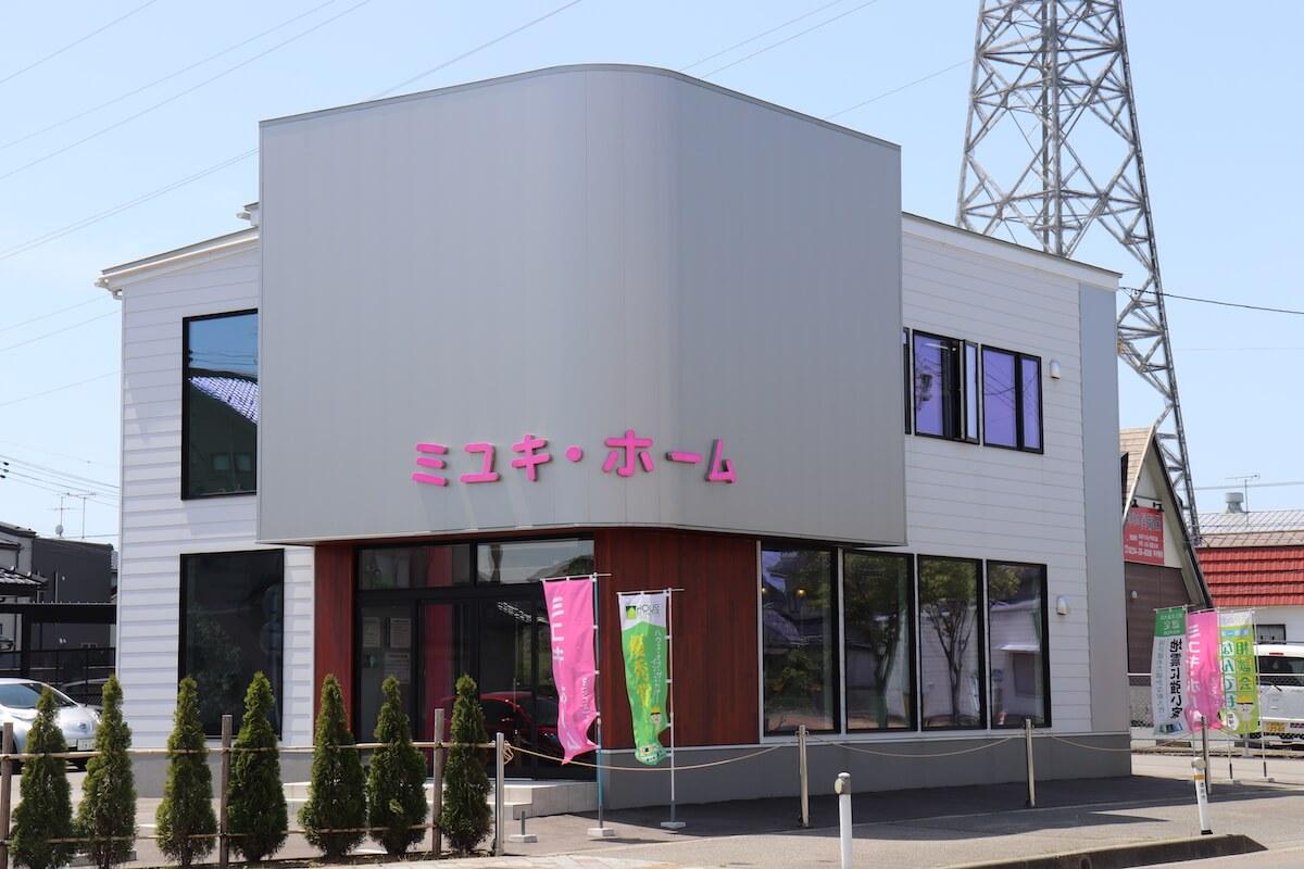 ミユキ・ホーム
