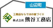(株)熊谷工務店