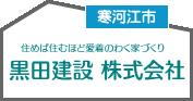 黒田建設(株)