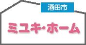 ミユキ・ホーム(株)