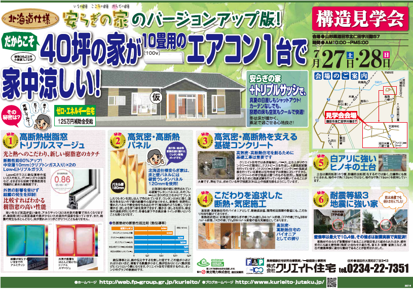 クリエイト住宅_構造見学会_2019年夏
